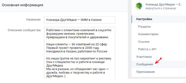 Как сделать статья в вконтакте 9